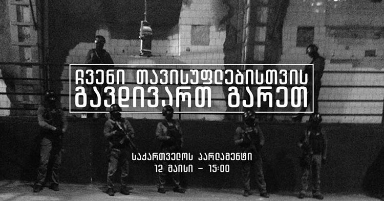 BASSIANI-CAFE-GALLERY-GEORGIA-police